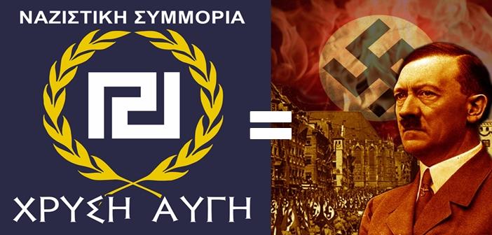 Ψηφίζεις Χρυσή Αυγή – Ψηφίζεις ΝΑΖΙ, δολοφόνους, νοσταλγούς του Χίτλερ