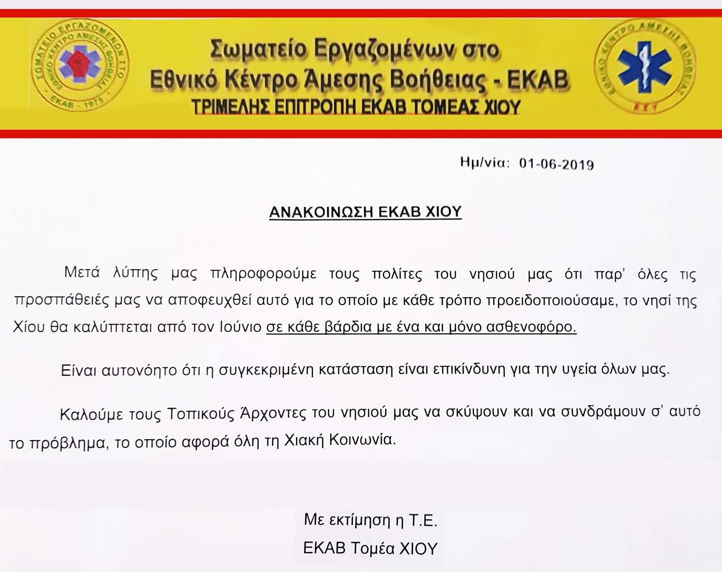 ανακοίνωση των εργαζόμενων ΕΚΑΒ Χίου post