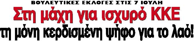 Βουλευτικές 2019 - Στη μάχη για ισχυρό ΚΚΕ!