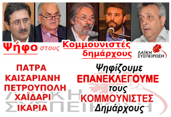 Ψήφο στους κομμουνιστές δημάρχους