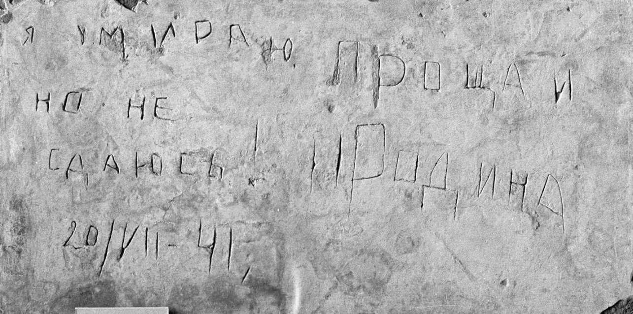 3 Εγώ πεθαίνω αλλά δεν παραδίνομαι Αντίο Πατρίδα 20 Ιουλίου 1941