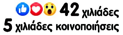 42000like + 5000 κοινοποιήσεις