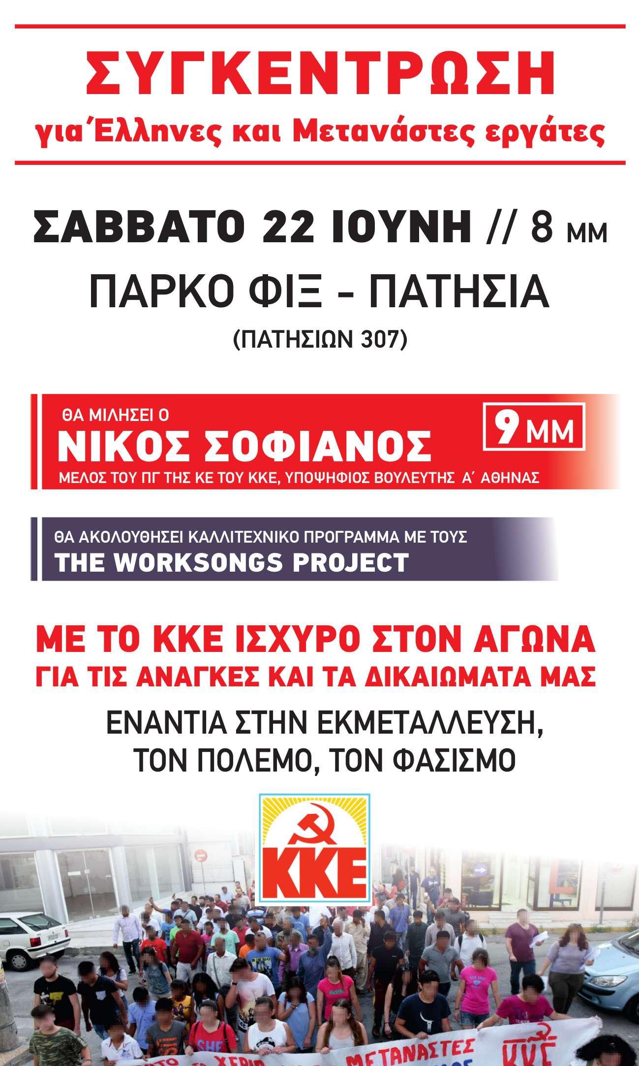 ΚΟ Αττικής του ΚΚΕ |> Σάββατο 22 Ιούνη η συγκέντρωση για Έλληνες και μετανάστες εργάτες, στο Πάρκο ΦΙΞ