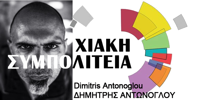 Dimitris Antonoglou ΔΗΜΗΤΡΗΣ ΑΝΤΩΝΟΓΛΟΥ