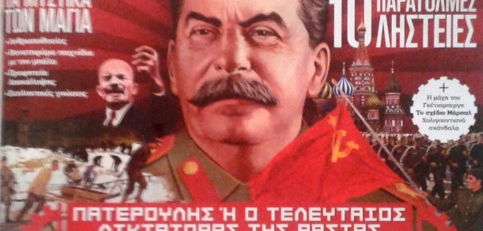 exofullo stalin1