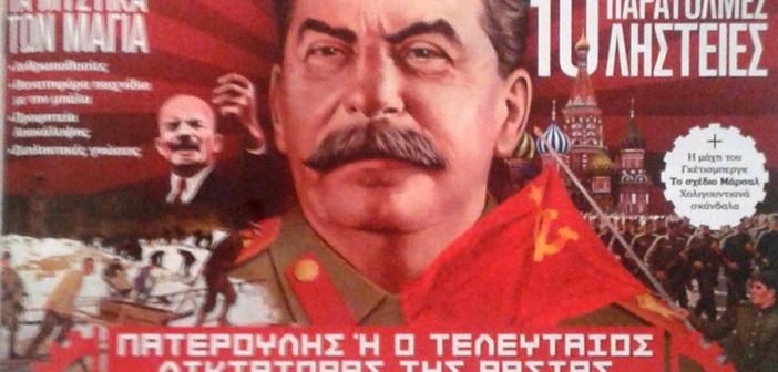 Και πάλι αντισταλινισμός – αντικομμουνισμός! (Με αφορμή αφιέρωμα του περιοδικού ALL ABOUT HISTORY)