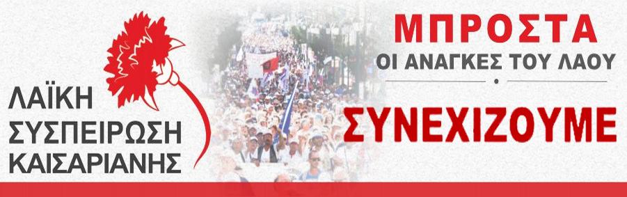 header Ανακοίνωση Λαϊκής Συσπείρωσης Καισαριανήw για τα αποτελέσματα των δημοτικών εκλογών