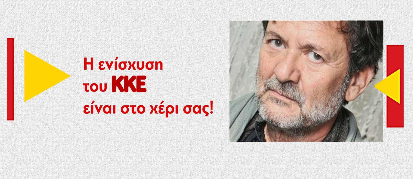header Γιάννης Καλατζόπουλος 🚩Με το ΚΚΕ για την επόμενη μέρα