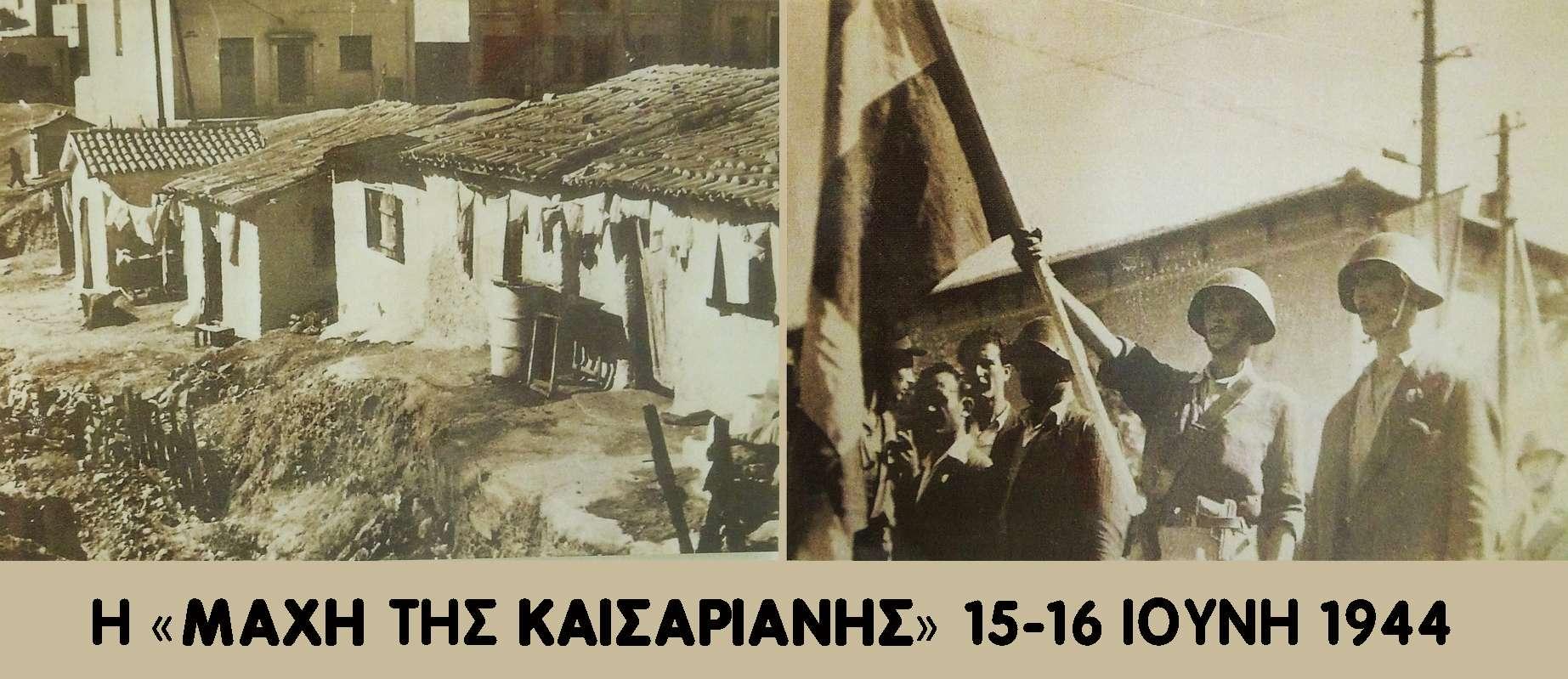 header Η «ΜΑΧΗ ΤΗΣ ΚΑΙΣΑΡΙΑΝΗΣ» 15 16 ΙΟΥΝΗ 1944