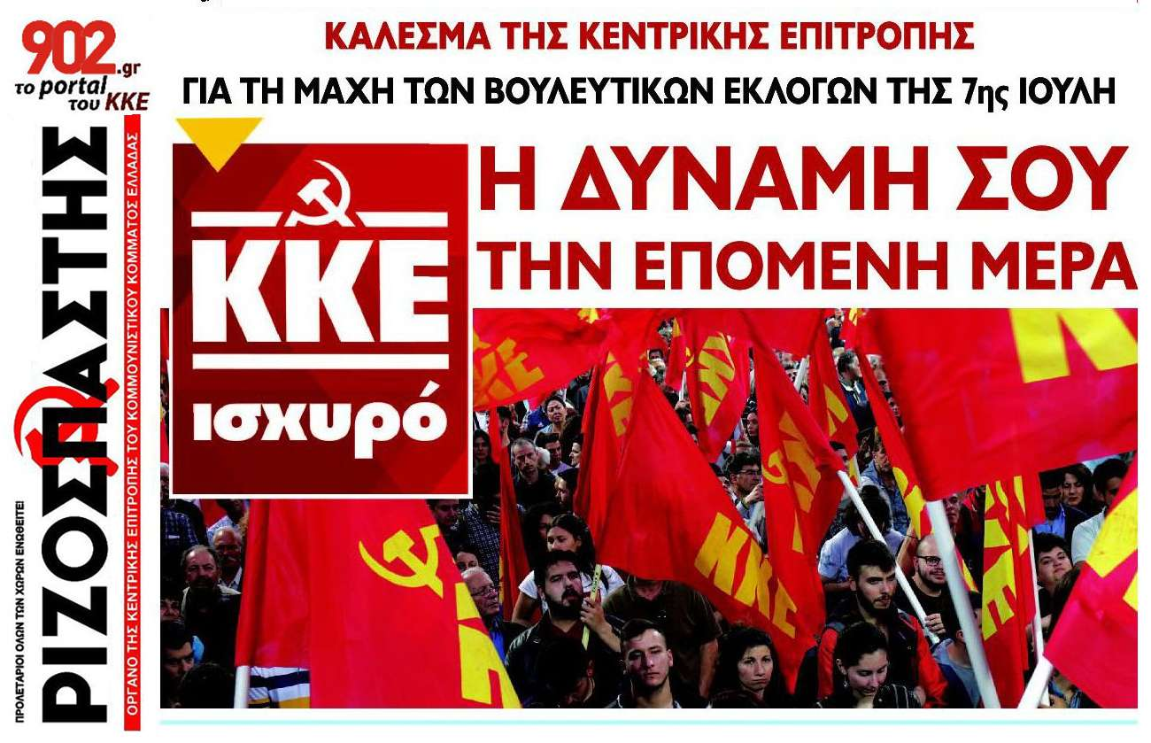 🚩Κάλεσμα της ΚΕ του ΚΚΕ 🚩για τις εκλογές της 7ης Ιούλη