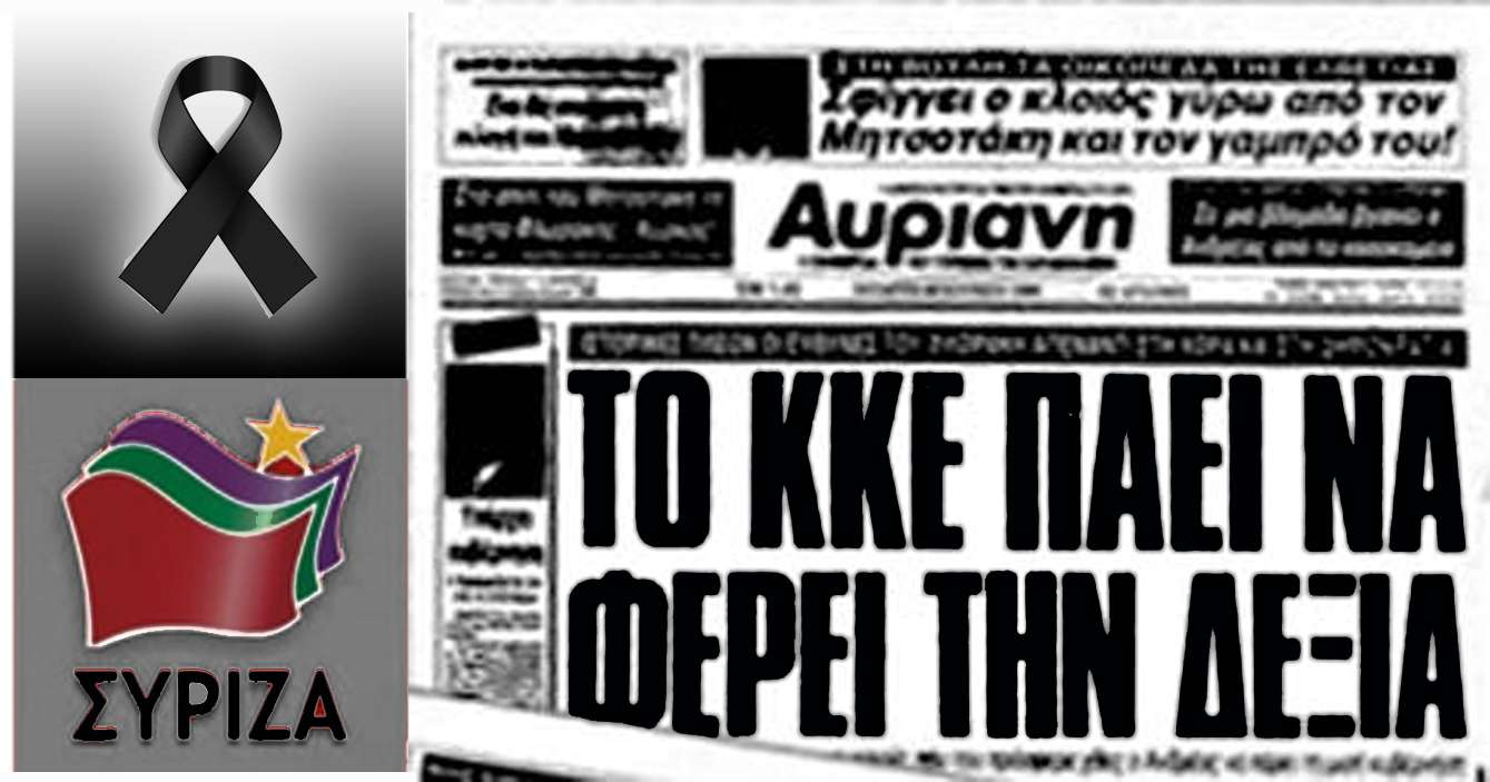 header το ΚΚΕ πάει να φέρει τη δεξιά