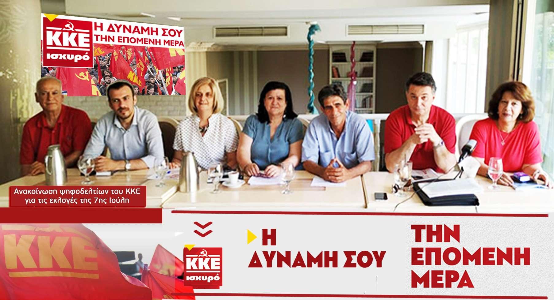 header Tο ψηφοδέλτιο του ΚΚΕ στην Ημαθία
