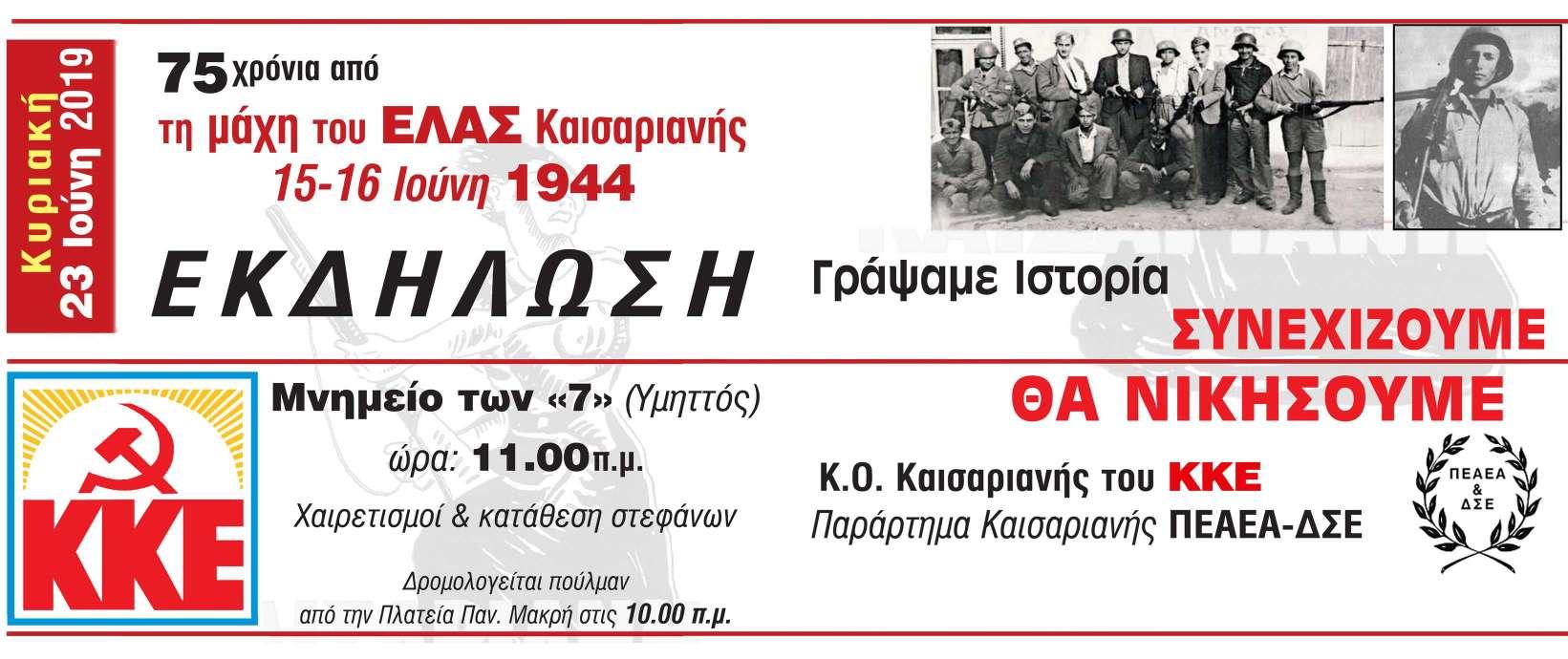 header post ΕΚΔΗΛΩΣΗ ΚΚΕ Καισαρινής «Μνημείο των 7»