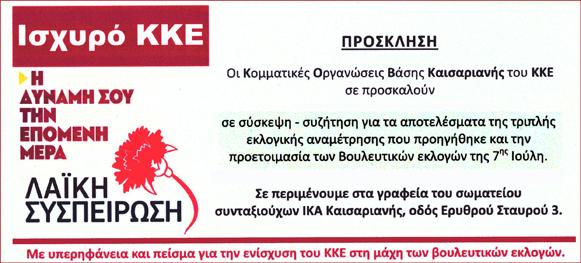 header Πρόσκληση ΚΟ ΚΚΕ Καισαριανής εκλογές