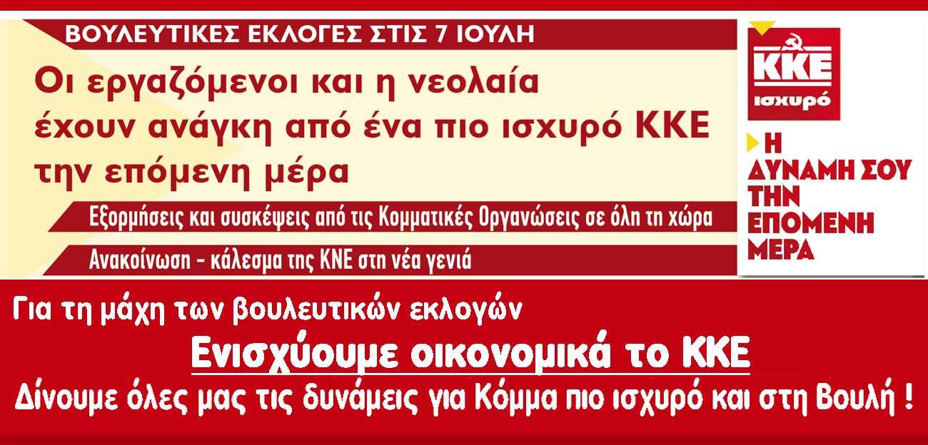 🚩Ενισχύουμε οικονομικά το ΚΚΕ 🚩για τη μάχη των βουλευτικών εκλογών της 7ης Ιούλη