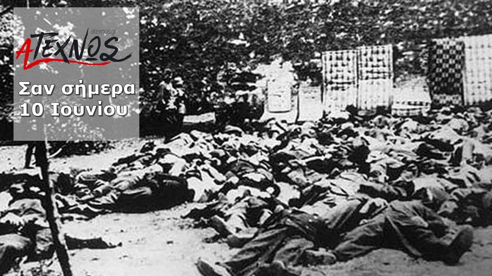 Σαν σήμερα10 Ιουνίου – Γεγονότα και πρόσωπα που έμειναν στην ιστορία και δεν πρέπει να ξεχάσουμε