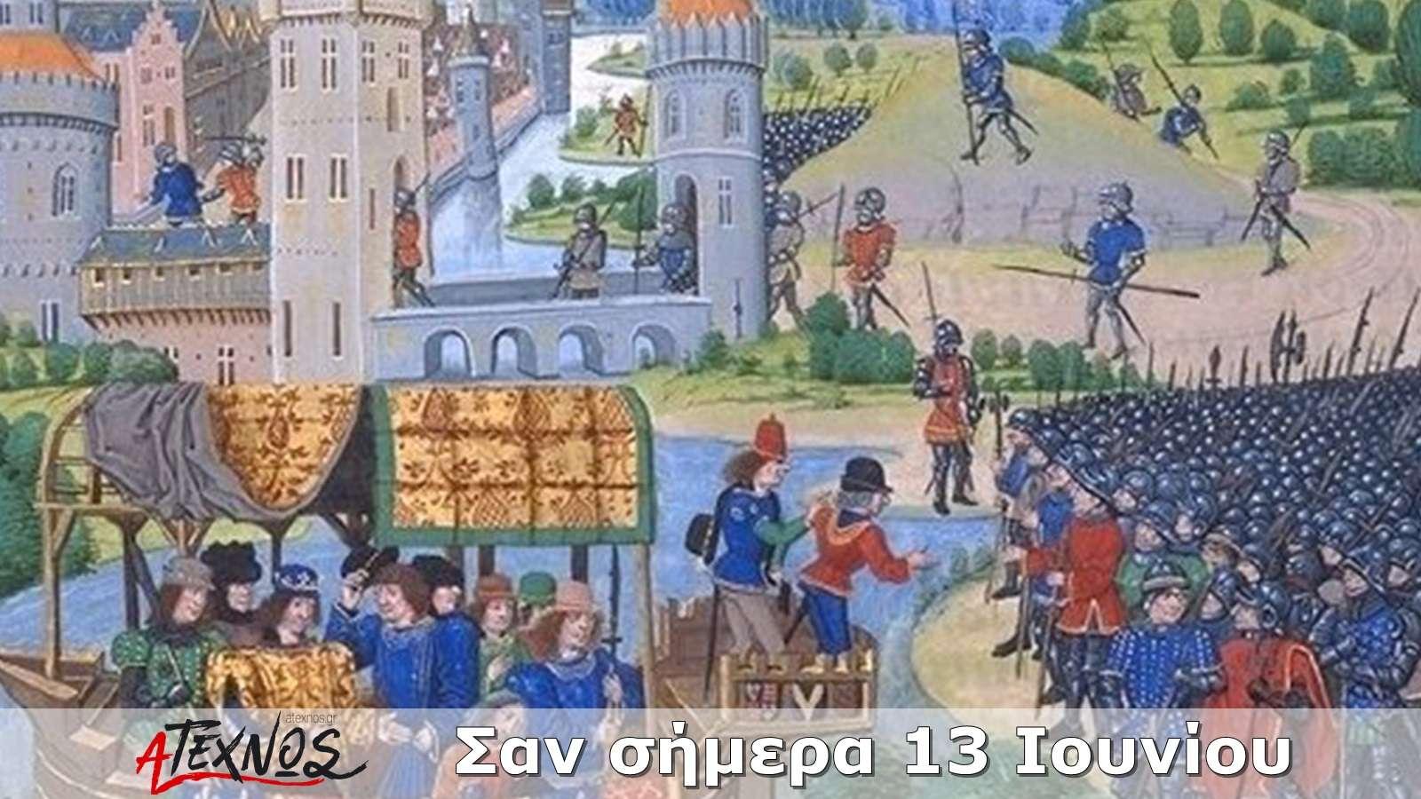 Σαν σήμερα13 Ιουνίου – Γεγονότα και πρόσωπα που έμειναν στην ιστορία και δεν πρέπει να ξεχάσουμε