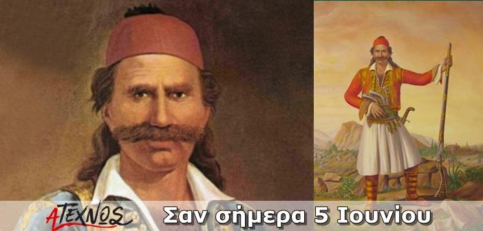 san simera 5 iouniou