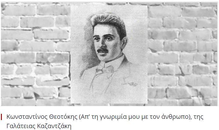 theotokis