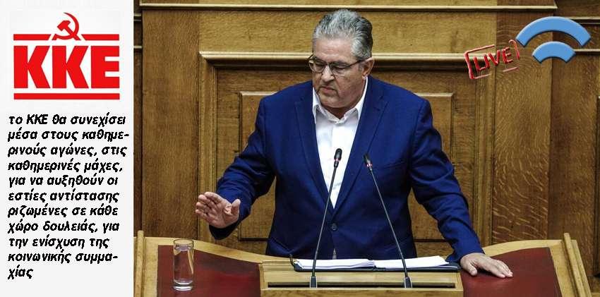 Το ΚΚΕ θα υπερασπιστεί τα συμφέροντα του λαού με προτάσεις νόμου και τροπολογίες