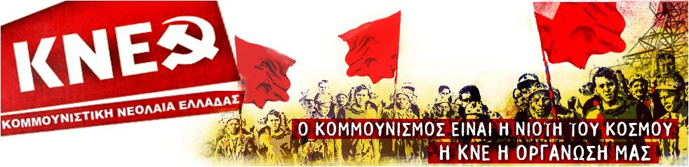 ΚΝΕ logo