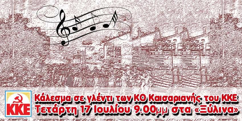 Κάλεσμα σε γλέντι των ΚΟ Καισαριανής του ΚΚΕ Τετάρτη 17 Ιουλίου 2019 9.00μμ στα «Ξύλινα»