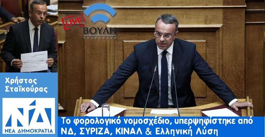 φορολογικό νομοσχέδιο υπερψηφίστηκε από ΝΔ ΣΥΡΙΖΑ ΚΙΝΑΛ