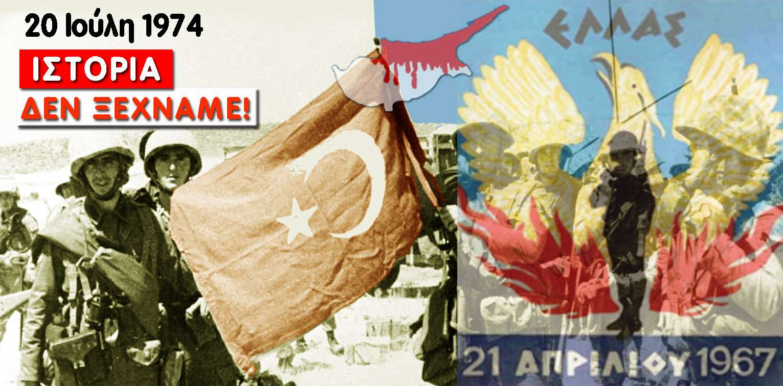 45 χρόνια από την τουρκική εισβολή στην Κύπρο / Το «Κυπριακό ζήτημα» – πώς άνοιξε ο δρόμος για την εισβολή…