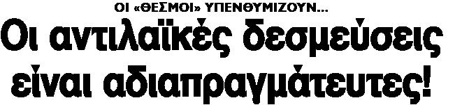 ΚΥΒΕΡΝΗΣΗ ΝΔ – ΣΥΡΙΖΑ – «ΘΕΣΜΟΙ»: Αδιαπραγμάτευτες οι αντιλαϊκές δεσμεύσεις και η επίθεση στο λαό