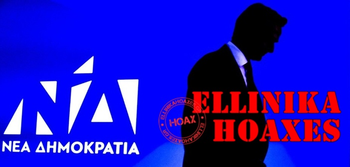 Ellinika hoaxes nd