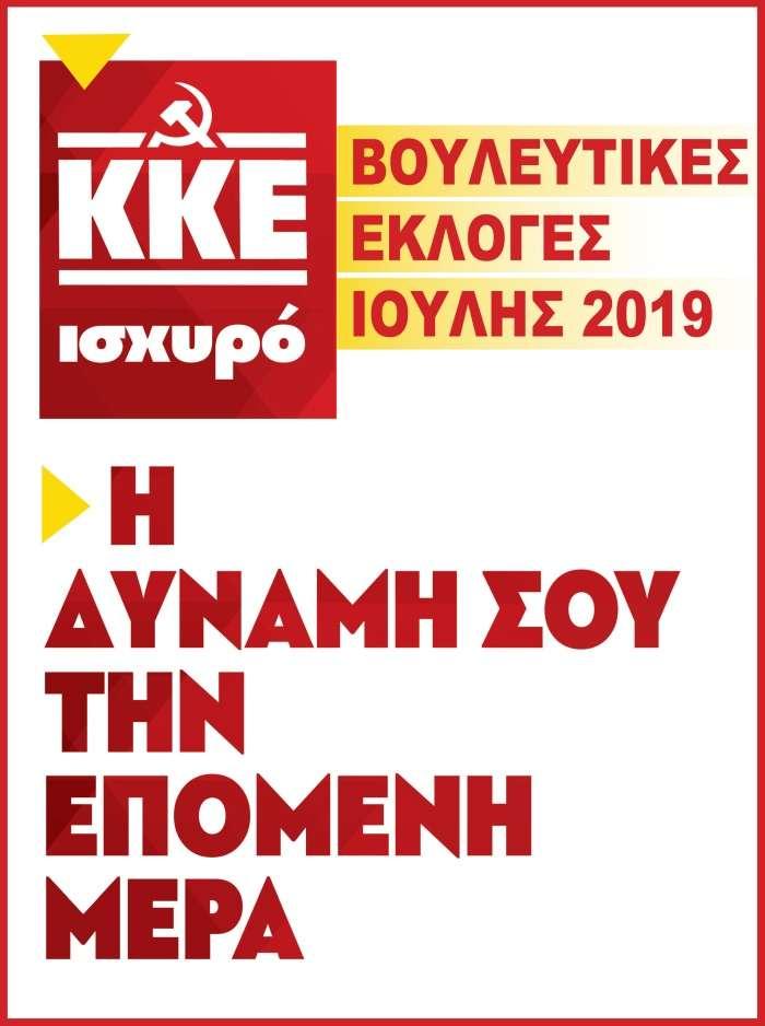 Εθνικές εκλογές 2019 ~ ΚΚΕ η δύναμή σου την επόμενη μέρα