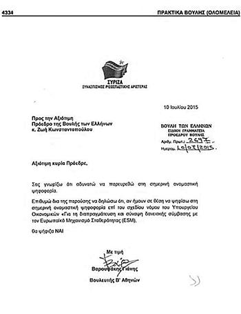 Varoufakis letter