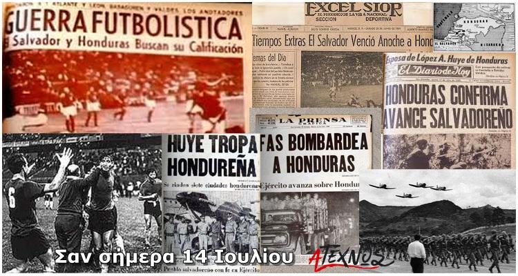 Σαν σήμερα14 Ιουλίου– Μια ματιά στην ιστορία του τόπου και του κόσμου