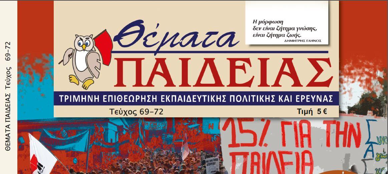 themata paidias1