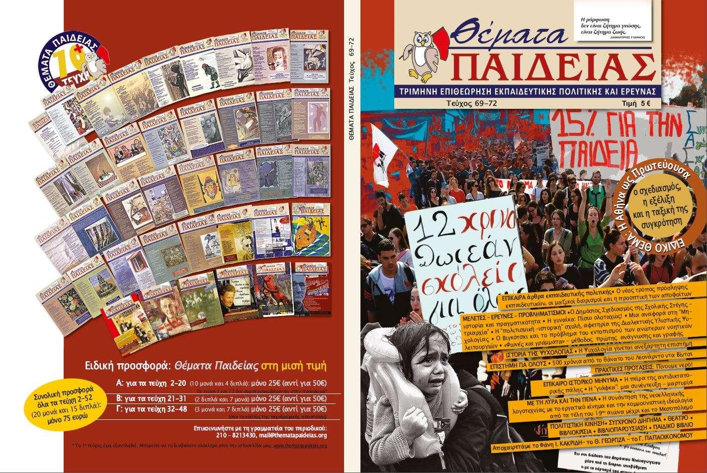 themata paidias2