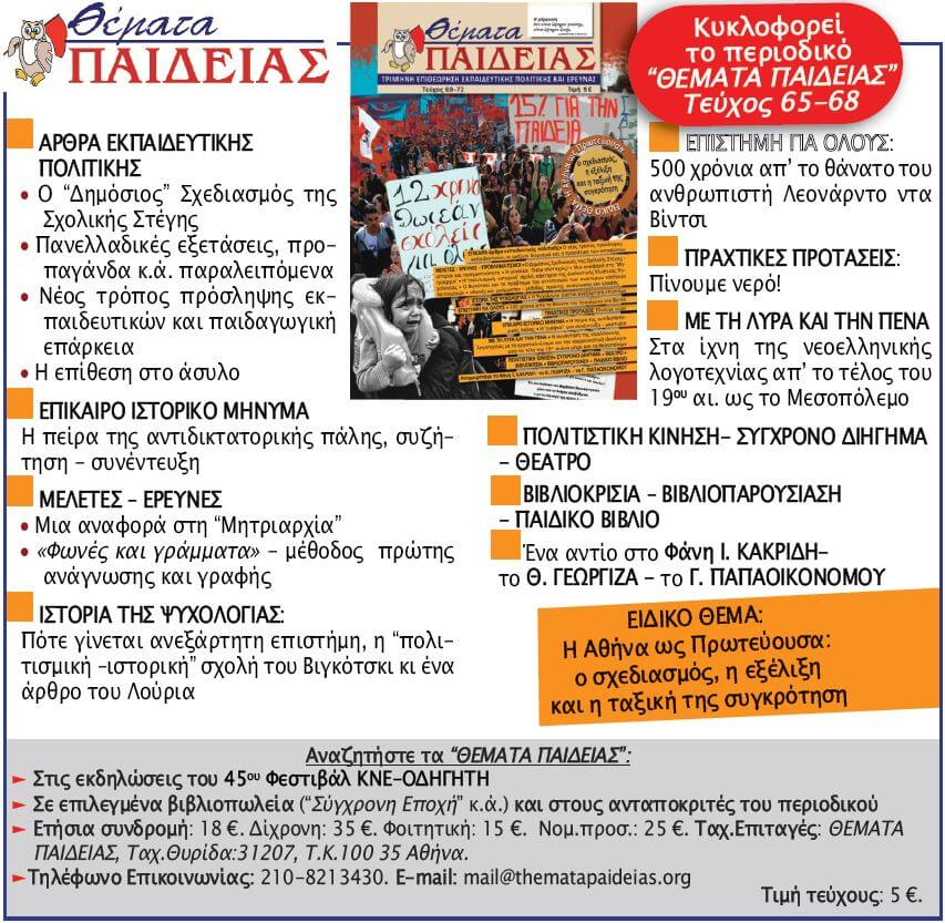 themata paidias3