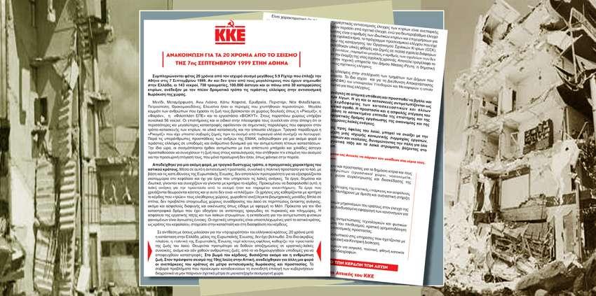 ΑΤΤΙΚΗΣ ΤΟΥ ΚΚΕ Ανακοίνωση για τα 20 χρόνια από το σεισμό της 7ης Σεπτέμβρη 1999 στην Αθήνα