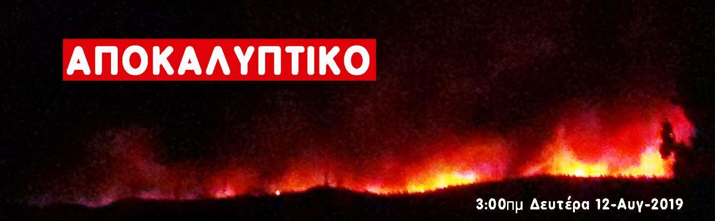Η πυρκαγιά 12-Αυγ-2019 στον Υμηττό «ξύπνησε» τον Βοσκόπουλο