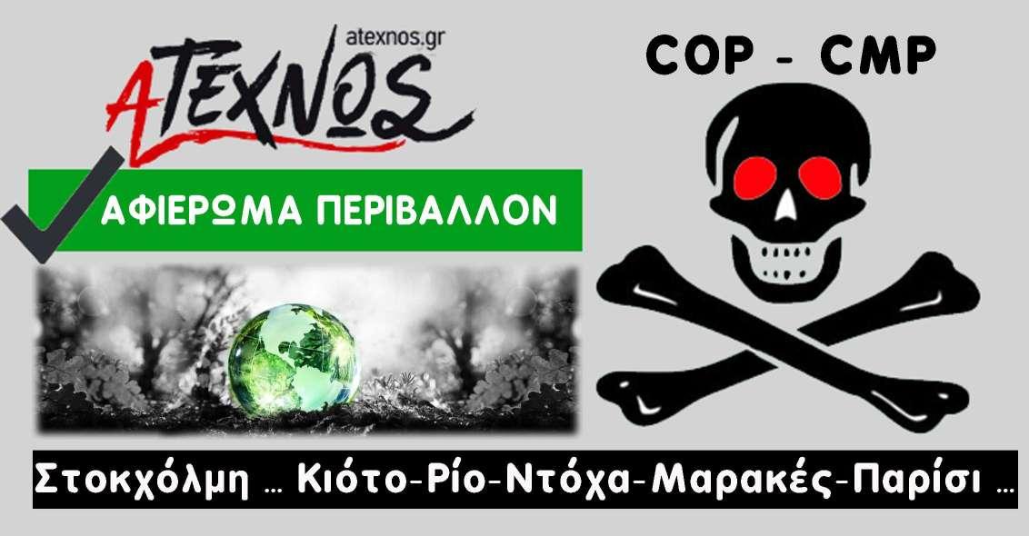 COP_CMP_UNFCCC