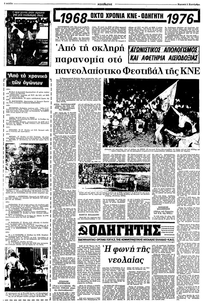Ρίζος 5 Σεπ 1976 2o φεστιβάλ ΚΝΕ «ΟΔΗΓΗΤΗ»