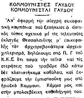 24 Αυγ 1933