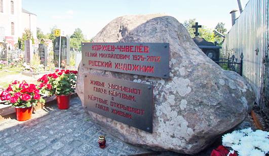 Памятник на могиле ГМ Коржева