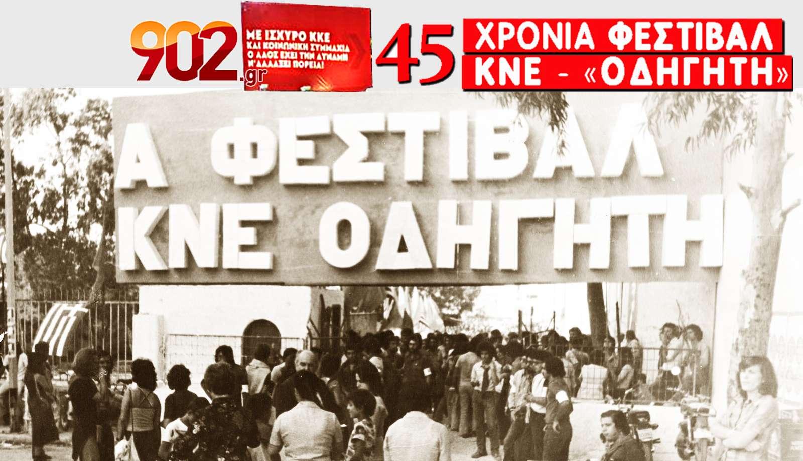 1o festival kne odhghth