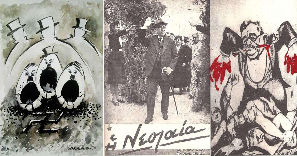 4η Αυγούστου: Μαύρη επέτειος για τον ελληνικό λαό η επιβολή της μεταξικής δικτατορίας
