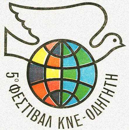 5o ΦΕΣΤΙΒΑΛ ΚΝΕ «ΟΔΗΓΗΤΗ» logo