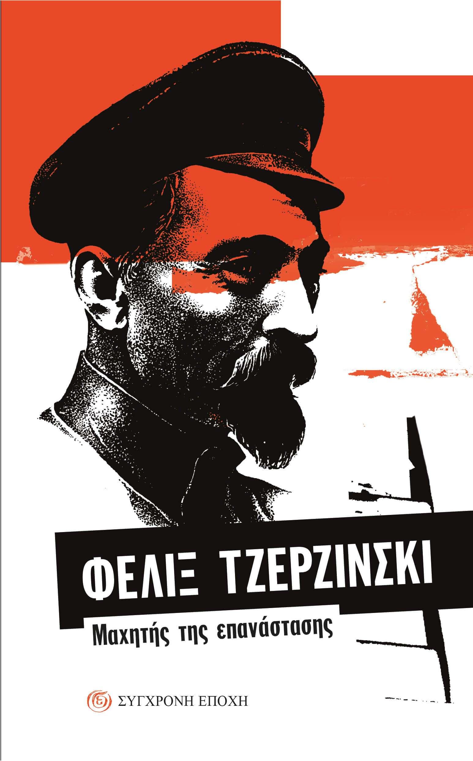 TZERZINSKI2