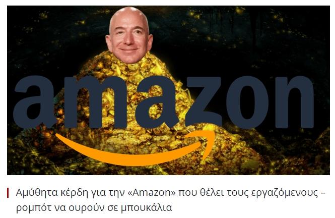 amazon 1