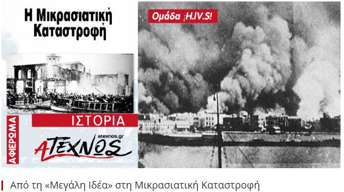 mikrasiatiki katastrofi 1