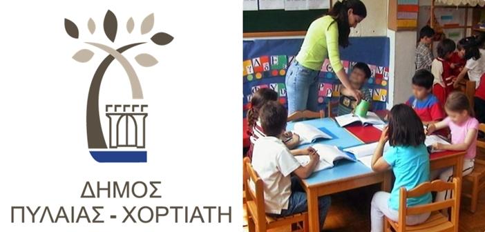 Δήμος Πυλαίας-Χορτιάτη: Κλείνει δημοτικούς παιδικούς σταθμούς, απολύει εργαζόμενους, καλεί και την... Αστυνομία!!
