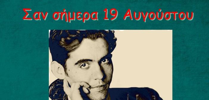 Σαν σήμερα 19 Αυγούστου – Γεγονότα και πρόσωπα